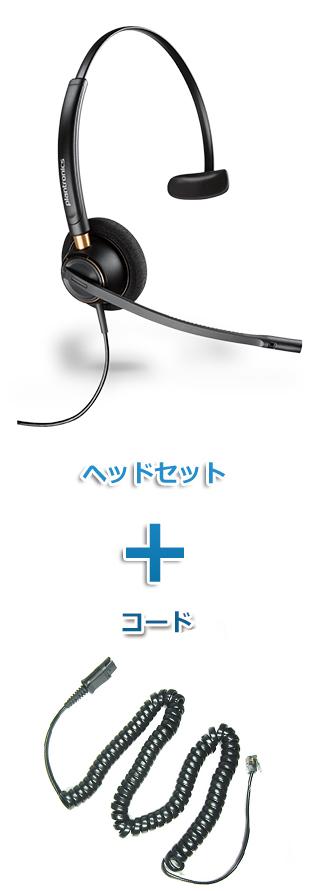 【送料無料】Plantronics(プラントロニクス)ヘッドセット(特定電話機用 HW510・27190-01 ポラリス用ケーブルセット)