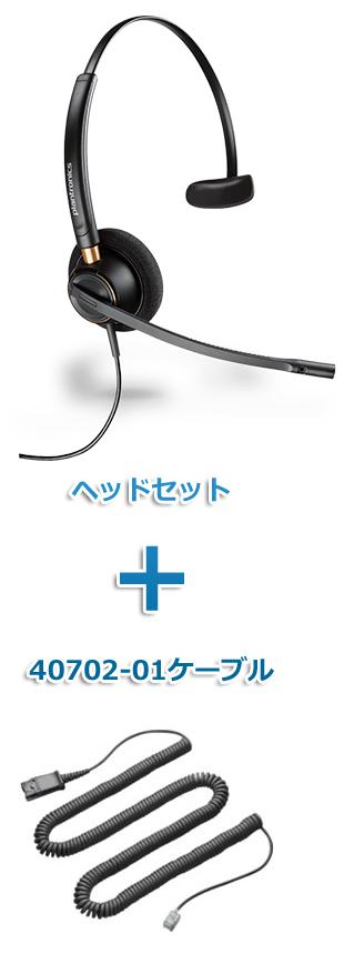 【送料無料】Plantronics(プラントロニクス) HW510-40702-01 ヘッドセット(特定電話機用 HW510・40702-01ケーブルセット)
