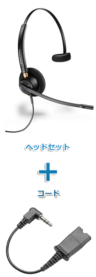 【送料無料】Plantronics(プラントロニクス)ヘッドセット(HW510・40845-01 携帯電話・PHS接続 3.5mm 3極プラグケーブルセット)