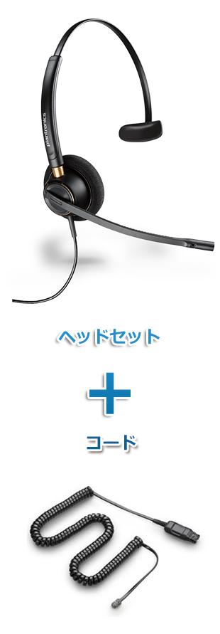 【送料無料】Plantronics(プラントロニクス) HW510-49323-46 ヘッドセット(特定電話機用 HW510・HICケーブル 49323-46)