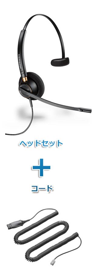 【送料無料】Plantronics(プラントロニクス) HW510-72442-41 ヘッドセット(特定電話機用 HW510・HISケーブル 72442-41)