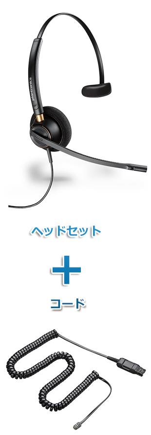 【送料無料】Plantronics(プラントロニクス) HW510-A10-16 ヘッドセット(特定電話機用 HW510・A10-16ケーブルセット)