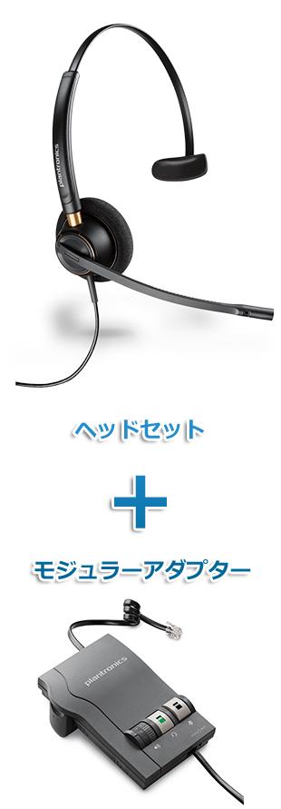 【送料無料】Plantronics(プラントロニクス) HW510-M22 ヘッドセットトップHW510・モジュラーアダプターM22セット