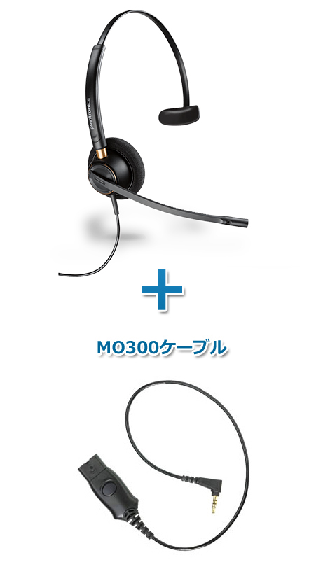 【送料無料】Plantronics(プラントロニクス)ヘッドセット(スマートフォン接続 HW510・MO300ケーブルセット)