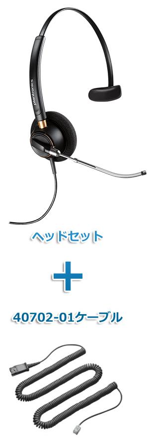 【送料無料】Plantronics(プラントロニクス) HW510V-40702-01 ヘッドセット(特定電話機用 HW510V・40702-01ケーブルセット)