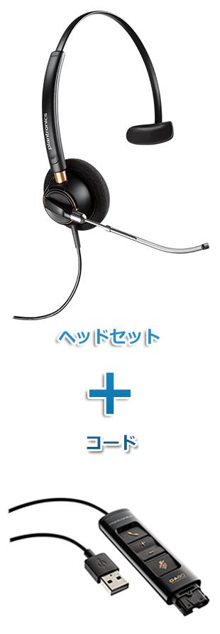 【送料無料】Plantronics(プラントロニクス)ヘッドセット(USB接続 HW510V・DA80 USBヘッドセットアダプター)