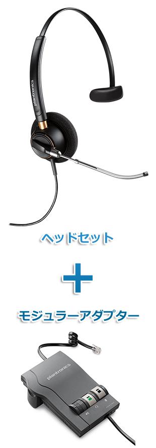 【送料無料】Plantronics(プラントロニクス) HW510V-M22 ヘッドセットトップHW510V・モジュラーアダプターM22セット