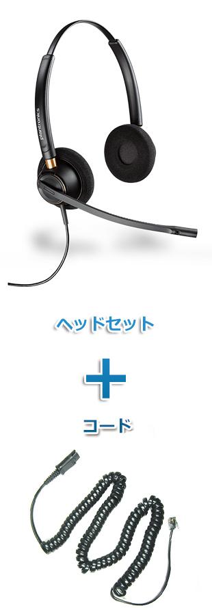 【送料無料】Plantronics(プラントロニクス)ヘッドセット(特定電話機用 HW520・27190-01 ポラリス用ケーブルセット)
