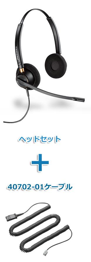 【送料無料】Plantronics(プラントロニクス) HW520-40702-01 ヘッドセット(特定電話機用 HW520・40702-01ケーブルセット)