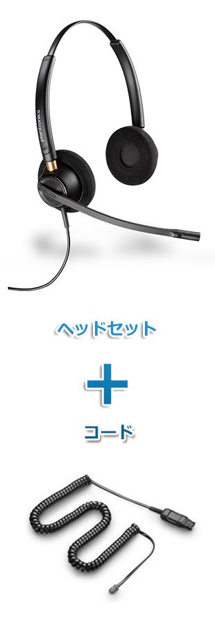 【送料無料】Plantronics(プラントロニクス) HW520-49323-46 ヘッドセット(特定電話機用 HW520・HICケーブル 49323-46)