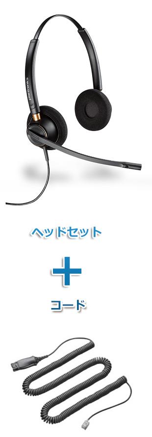 【送料無料】Plantronics(プラントロニクス) HW520-72442-41 ヘッドセット(特定電話機用 HW520・HISケーブル 72442-41)