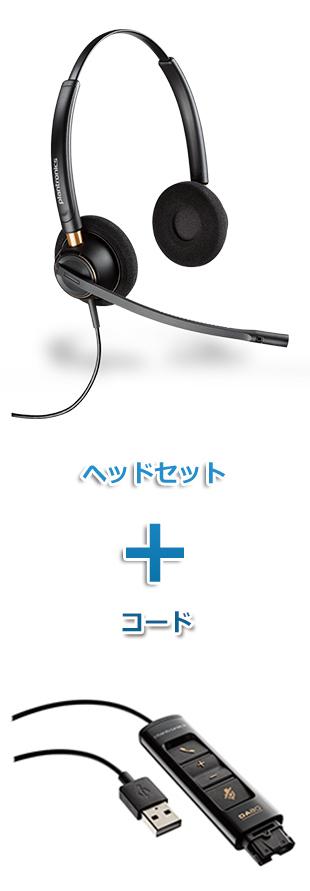 【送料無料】Plantronics(プラントロニクス)ヘッドセット(USB接続 HW520・DA80 USBヘッドセットアダプター)
