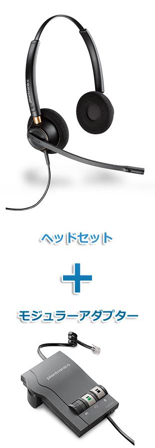 【送料無料】Plantronics(プラントロニクス) HW520-M22 ヘッドセットトップHW520・モジュラーアダプターM22セット