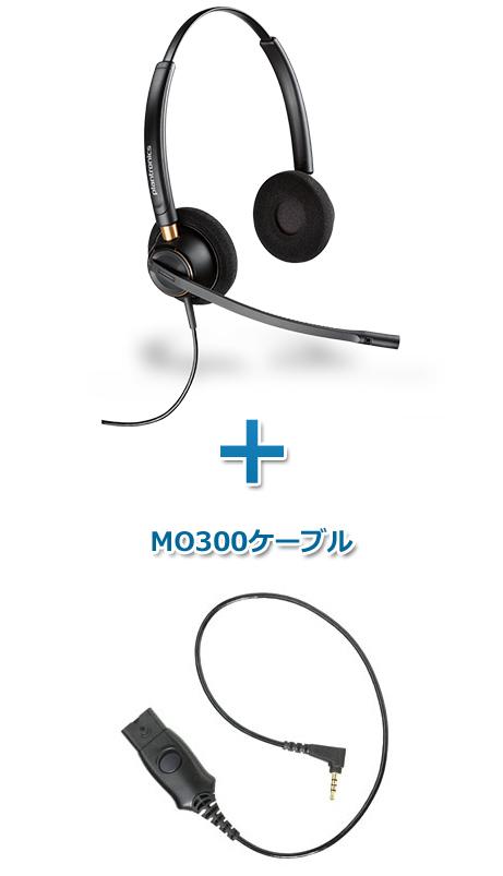 【送料無料】Plantronics(プラントロニクス)ヘッドセット(スマートフォン接続 HW520・MO300ケーブルセット)