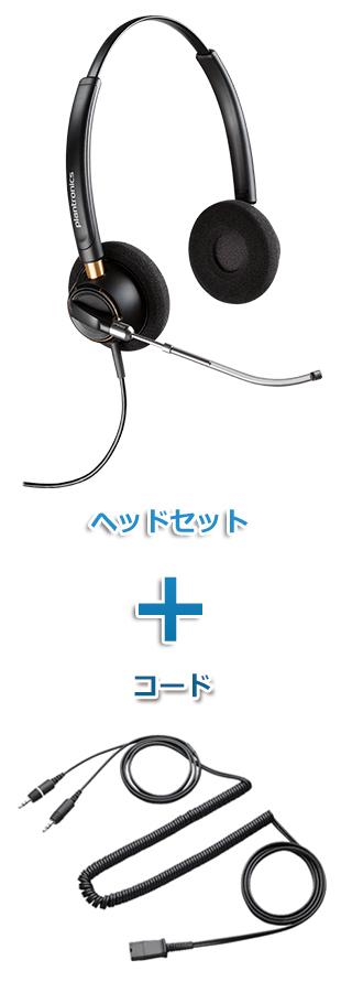 【送料無料】Plantronics(プラントロニクス) HW520V-28959-01 ヘッドセット(HW520V・PC接続ケーブル 28959-01)