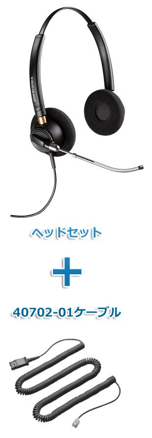 【送料無料】Plantronics(プラントロニクス) HW520V-40702-01 ヘッドセット(特定電話機用 HW520V・40702-01ケーブルセット)