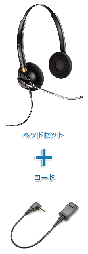 【送料無料】Plantronics(プラントロニクス)ヘッドセット(HW520V・43038-01 携帯電話・PHS接続 φ2.5Lタイプ変換ケーブルセット)