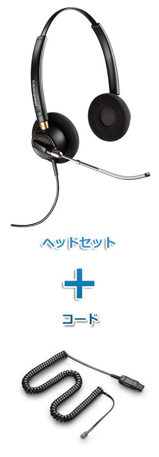 【送料無料】Plantronics(プラントロニクス) HW520V-49323-46 ヘッドセット(特定電話機用 HW520V・HICケーブル 49323-46)