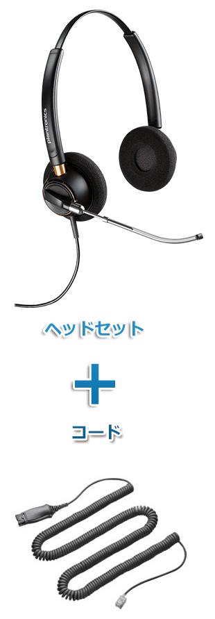 【送料無料】Plantronics(プラントロニクス) HW520V-72442-41 ヘッドセット(特定電話機用 HW520V・HISケーブル 72442-41)