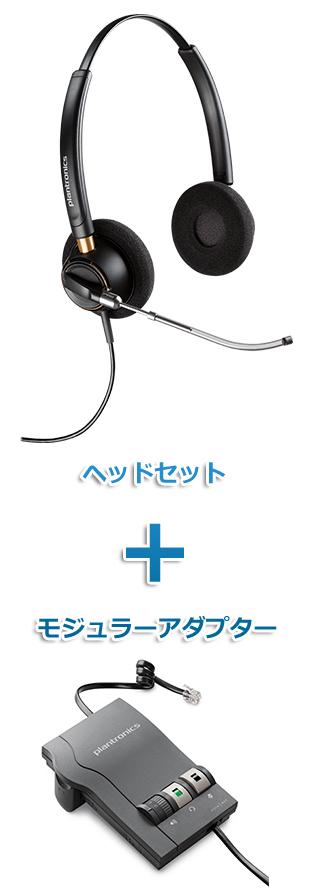 【送料無料】Plantronics(プラントロニクス) HW520V-M22 ヘッドセットトップHW520V・モジュラーアダプターM22セット