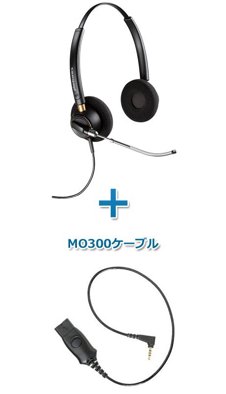 【送料無料】Plantronics(プラントロニクス)ヘッドセット(スマートフォン接続 HW520V・MO300ケーブルセット)