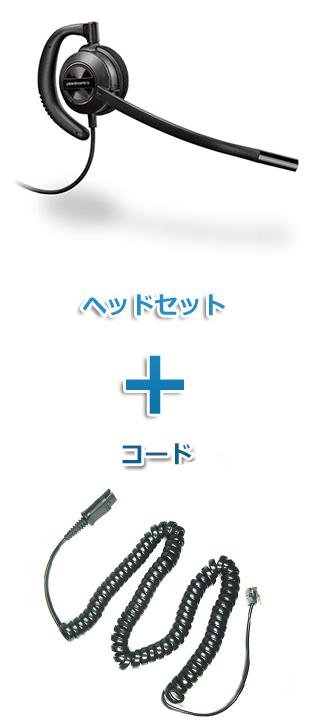 【送料無料】Plantronics(プラントロニクス)ヘッドセット(特定電話機用 HW530・27190-01 ポラリス用ケーブルセット)