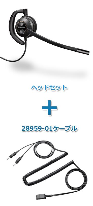 【送料無料】Plantronics(プラントロニクス) HW530-28959-01 ヘッドセット(HW530・PC接続ケーブル 28959-01)
