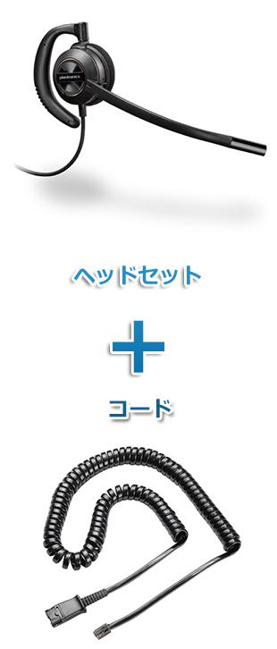 【送料無料】Plantronics(プラントロニクス)ヘッドセット(特定電話機用 HW530・38099-01 ポラリス反転ケーブルセット)