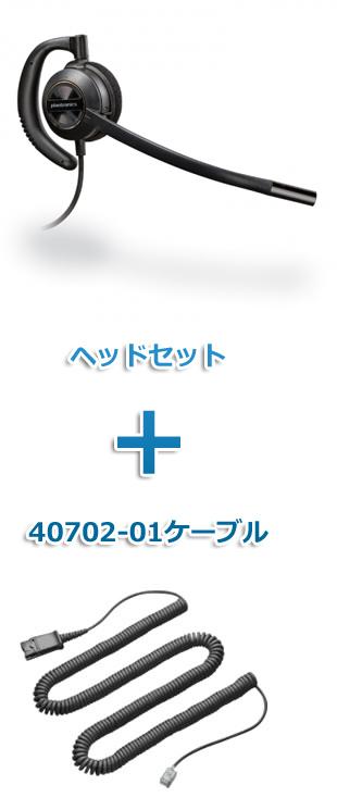 【送料無料】Plantronics(プラントロニクス) HW530-40702-01 ヘッドセット(特定電話機用 HW530・40702-01ケーブルセット)