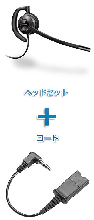 【送料無料】Plantronics(プラントロニクス)ヘッドセット(HW530・40845-01 携帯電話・PHS接続 3.5mm 3極プラグケーブルセット)