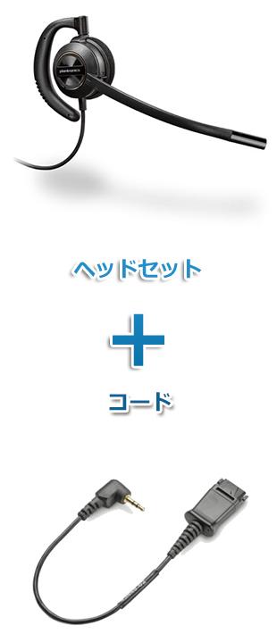 【送料無料】Plantronics(プラントロニクス)ヘッドセット(HW530・43038-01 携帯電話・PHS接続 φ2.5Lタイプ変換ケーブルセット)