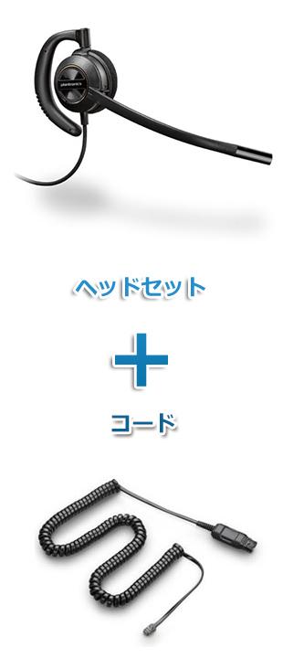 【送料無料】Plantronics(プラントロニクス) HW530-49323-46 ヘッドセット(特定電話機用 HW530・HICケーブル 49323-46)