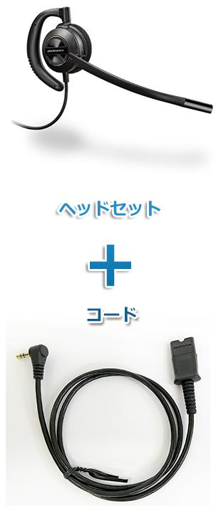 【送料無料】Plantronics(プラントロニクス)ヘッドセット(HW530・63625-02 携帯電話・PHS接続 3.5mm 3極プラグケーブルセット)