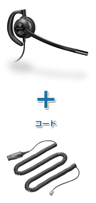 【送料無料】Plantronics(プラントロニクス) HW530-72442-41 ヘッドセット(特定電話機用 HW530・HISケーブル 72442-41)