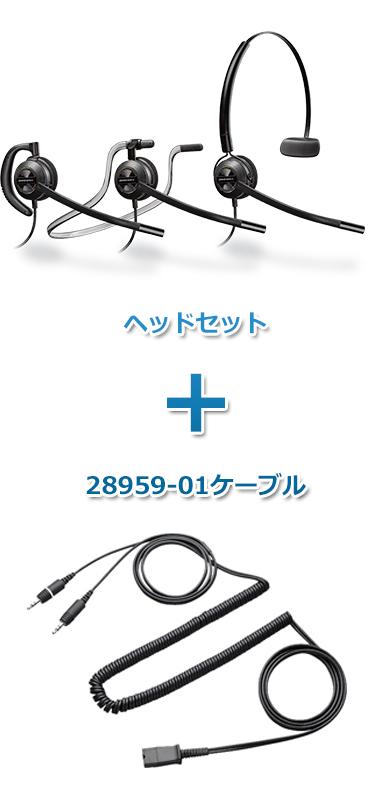 【送料無料】Plantronics(プラントロニクス) HW540-28959-01 ヘッドセット(HW540・PC接続ケーブル 28959-01)