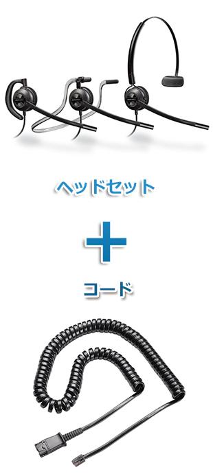 【送料無料】Plantronics(プラントロニクス)ヘッドセット(特定電話機用 HW540・38099-01 ポラリス反転ケーブルセット)