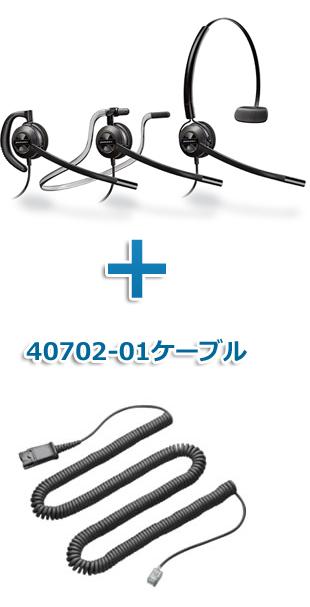 【送料無料】Plantronics(プラントロニクス) HW540-40702-01 ヘッドセット(特定電話機用 HW540・40702-01ケーブルセット)