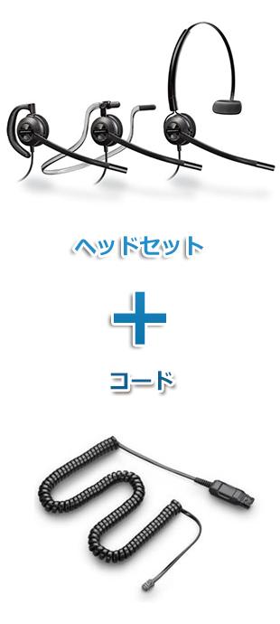 【送料無料】Plantronics(プラントロニクス) HW540-49323-46 ヘッドセット(特定電話機用 HW540・HICケーブル 49323-46)