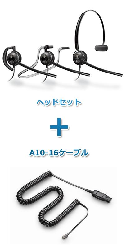 【送料無料】Plantronics(プラントロニクス) HW540-A10-16 ヘッドセット(特定電話機用 HW540・A10-16ケーブルセット)