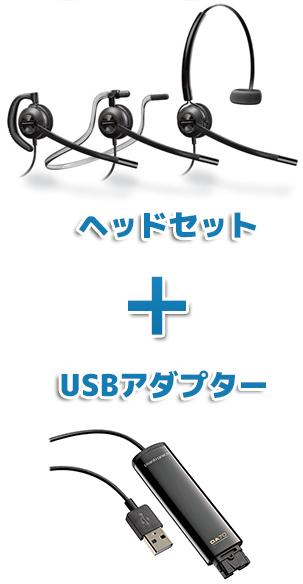 【送料無料】Plantronics(プラントロニクス)ヘッドセット(USB接続 HW540・DA70 USBヘッドセットアダプター)