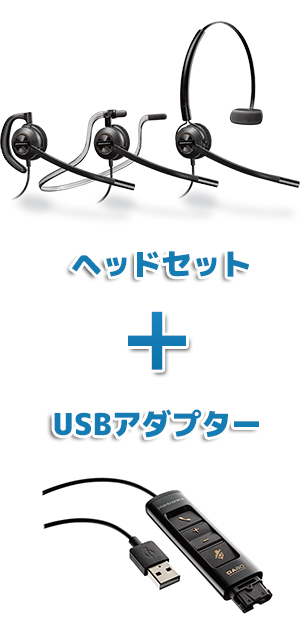 【送料無料】Plantronics(プラントロニクス)ヘッドセット(USB接続 HW540・DA80 USBヘッドセットアダプター)
