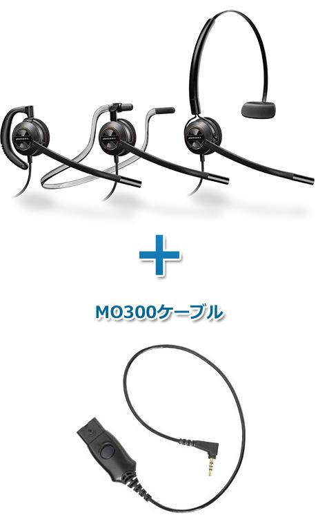 【送料無料】Plantronics(プラントロニクス)ヘッドセット(スマートフォン接続 HW540・MO300ケーブルセット)