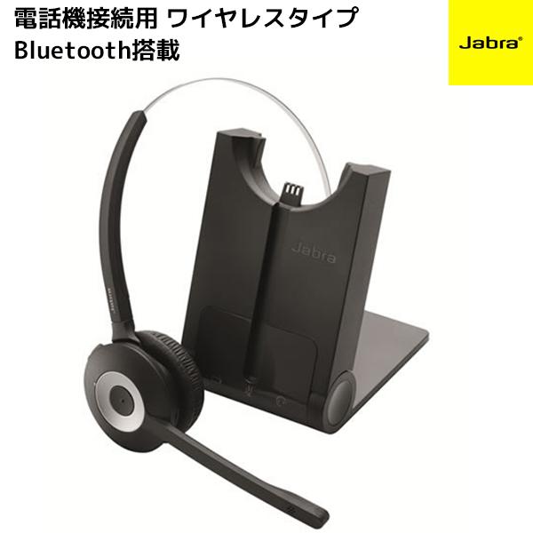 【送料無料】Jabra PRO 925D Jabra製ワイヤレスヘッドセットシステム 電話機用ヘッドセット Jabra PRO 925D(925-15-508-205)