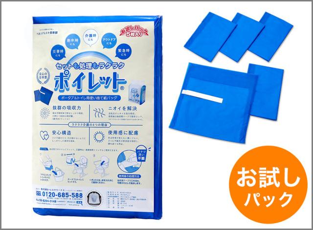 【お試しパック】ポイレット5枚入 (送料無料)