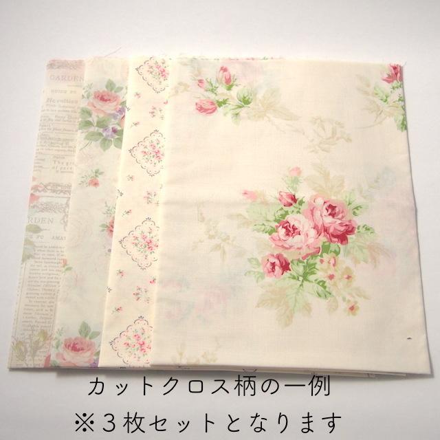 【花柄】【パッチワーク用布】【カットクロスセット】【メール便可】 YUWAカットクロス おまかせ3枚セット 生成り系 50X55cm