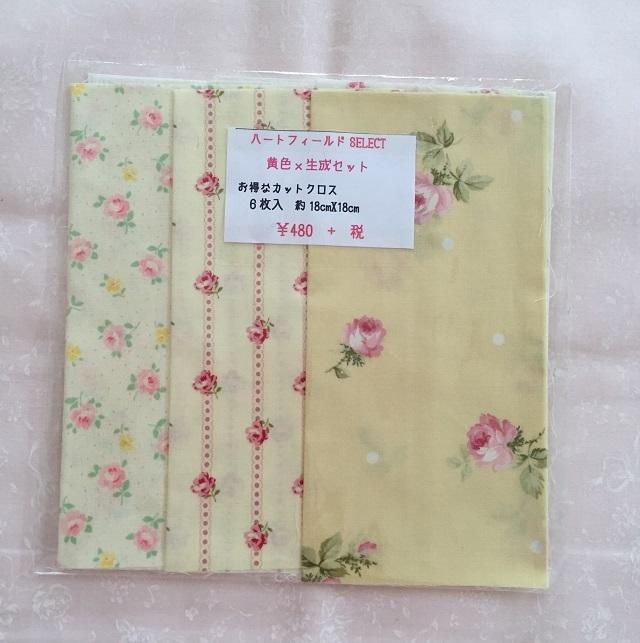【花柄】【パッチワーク用布】【メール便可】 黄色X生成り カットクロスセット