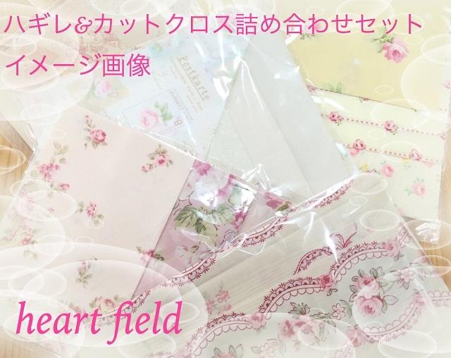 【花柄】【パッチワーク用布】【YUWA】【メール便可】 ハギレ&カットクロスの詰め合わせ