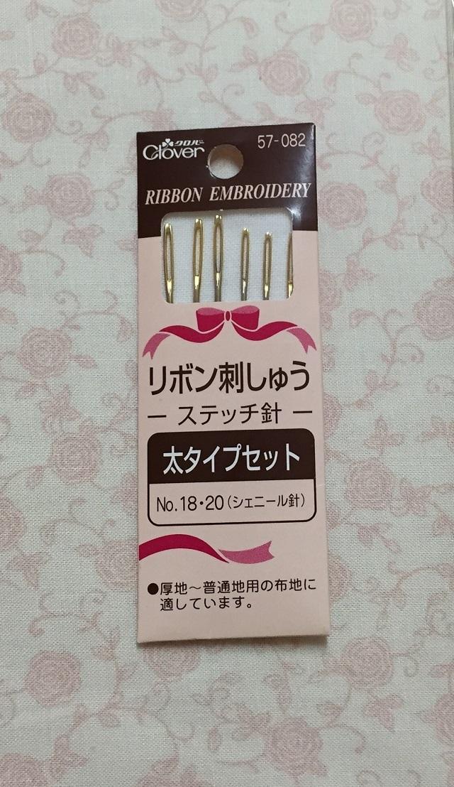 【リボン刺繍】【リボン刺繍道具】【メール便可】 リボン刺繍専用ステッチ針