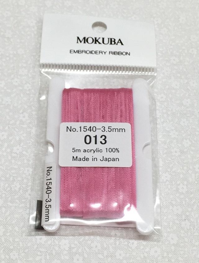 【リボン刺繍用リボン】【メール便可】 木馬エンブロイダリーリボン 3.5mm 色番号013 5m巻