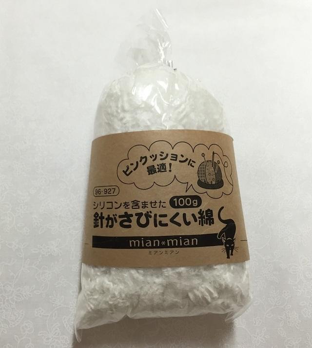【手芸綿】針がさびにくい綿 100g